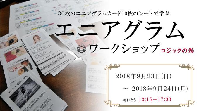 東京開催エニアグラムワークショップ