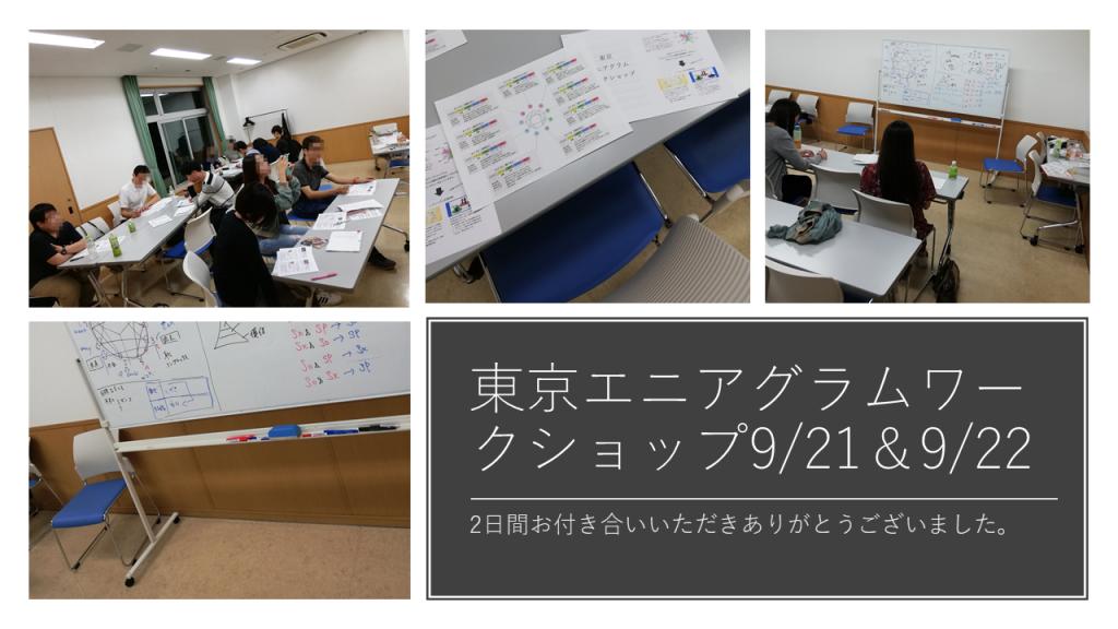 東京エニアグラムワークショップ9